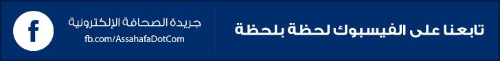 الصحافة - جريدة الصحافة الإلكترونية