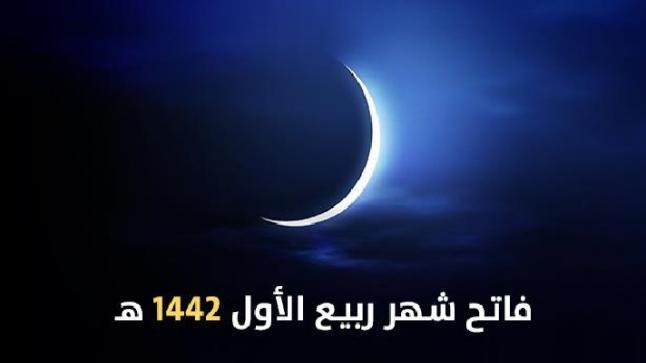 وزارة الأوقاف تعلن فاتح شهر ربيع الأول وعيد المولد النبوي الشريف