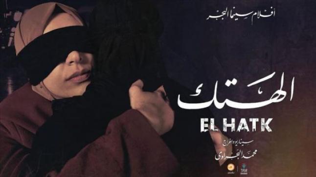 """""""الهتك"""".. أول فيلم مصري معارض يتناول المعاناة في ظل الثورة المضادة"""